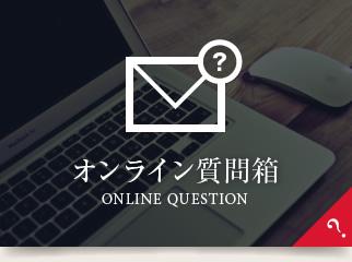 オンライン質問箱