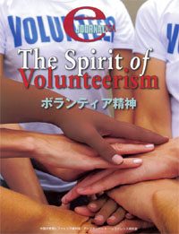 wwwj-ejournals-volunteerism-cover