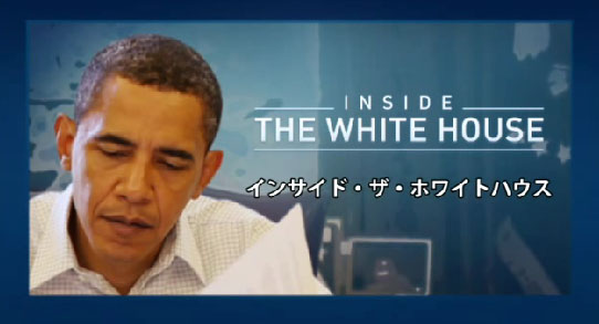ホワイトハウスの内側:大統領への手紙