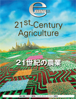 wwwj-ejournals-agriculture0b