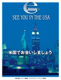 wwwj-ejournals-seeusa2010-cover