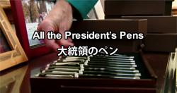 大統領のペン
