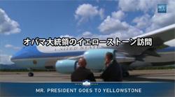 大統領のイエローストーン訪問