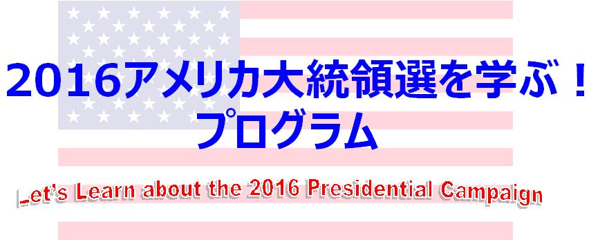 2016 presidential campaign logo